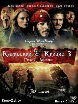 Карибский кризис 3: Гудбай Америка / Pirates of the Caribbean 3: At World