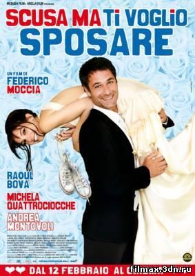 Прости, хочу на тебе жениться (2010) DVDRip