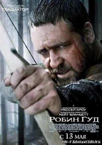 Робин Гуд (2010) (Robin Hood)