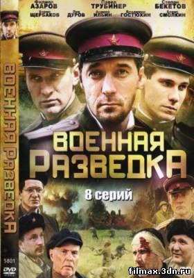 Военная разведка [1-8 серия из 8] (2010) DVDRip
