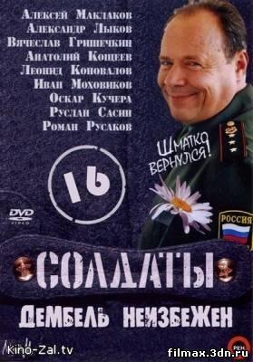 Солдаты-16 Дембель неизбежен (2010) 1-10 серии