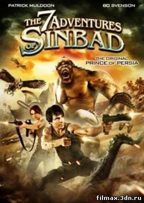 Семь приключений Синдбада (2010) DVDRip