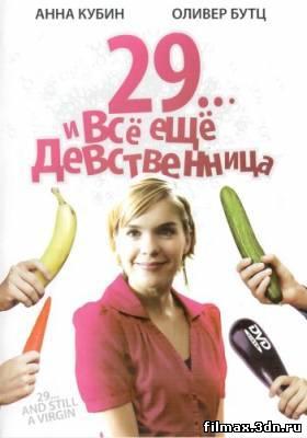 29... и всё ещё девственница (2007) DVDRip