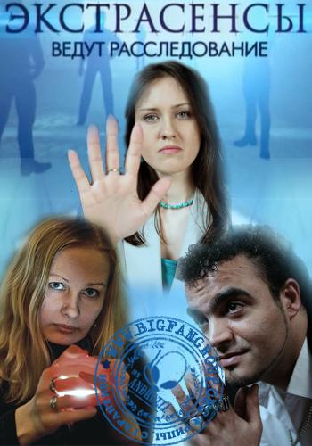 Екстрасенси ведуть розслідування (2011) (2-й сезон), Прем'єра Дивитися фільм онлайн