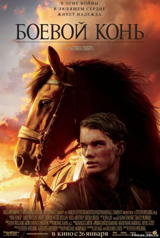 Бойовий кінь (2012) Дивитись фільм онлайн