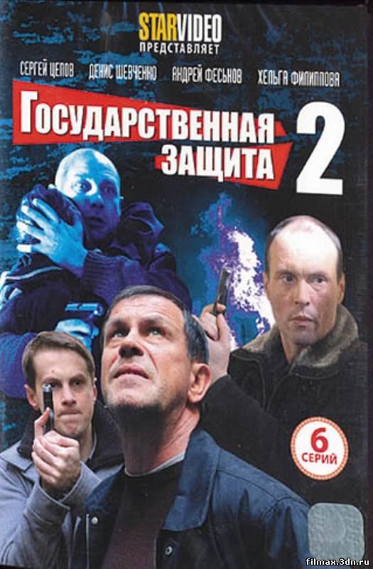 Державний захист 2 сезон (2012) Дивитись серіал онлайн (1 серія)