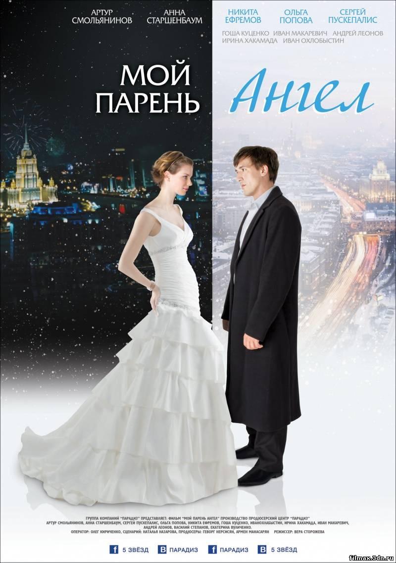 МІЙ ХЛОПЕЦЬ АНГЕЛ Дивитися фільм онлайн