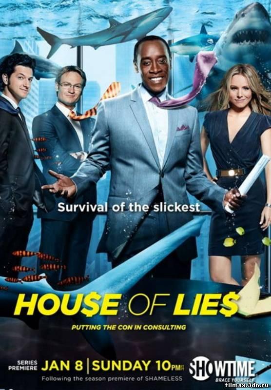 Обитель брехні (2012) Дивитись серіал онлайн (1 серія)