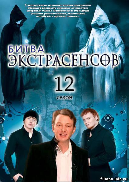 Битва екстрасенсів (2011),12-й сезон, Прем
