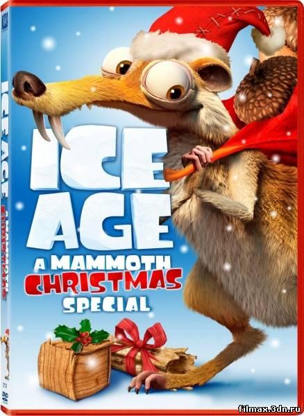 Льодовиковий період: Різдво мамонта (2011) Дивитися фільм онлайн