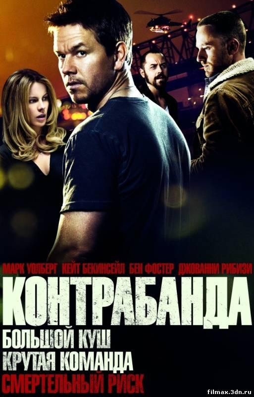 Контрабанда (2012) Дивитись фільм онлайн