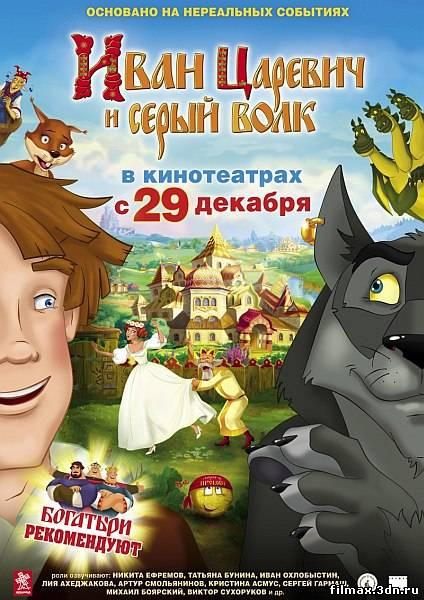Іван Царевич і Сірий Вовк (2011) Дивитися фільм онлайн