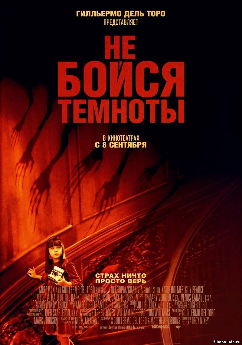 Не бійся темряви Дивитись фільм онлайн