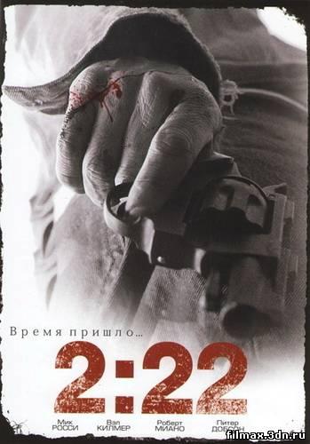 ЧАС ПРИЙШОВ 2_22 Дивитися фільм онлайн