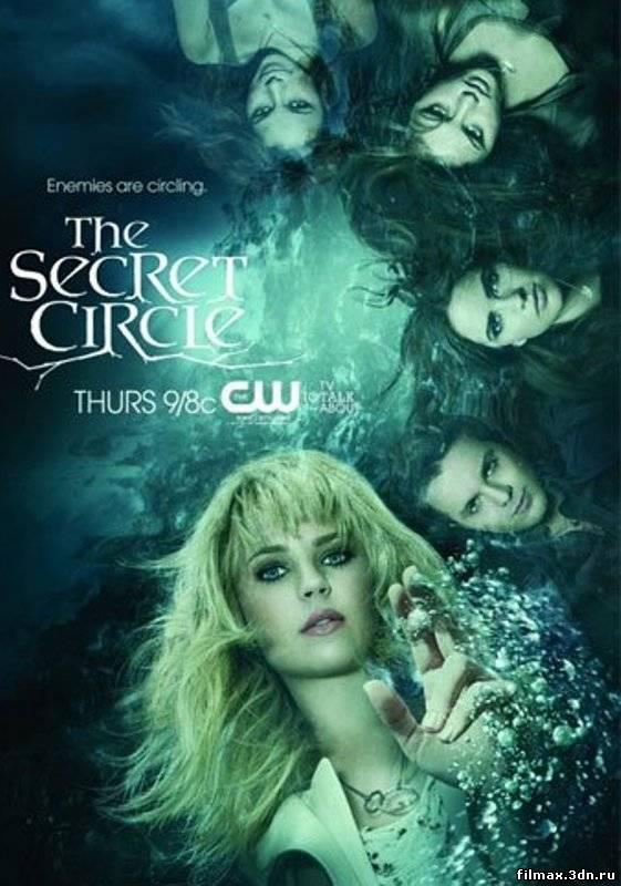 Таємне коло (2011) Дивитись серіал онлайн (11 серія)