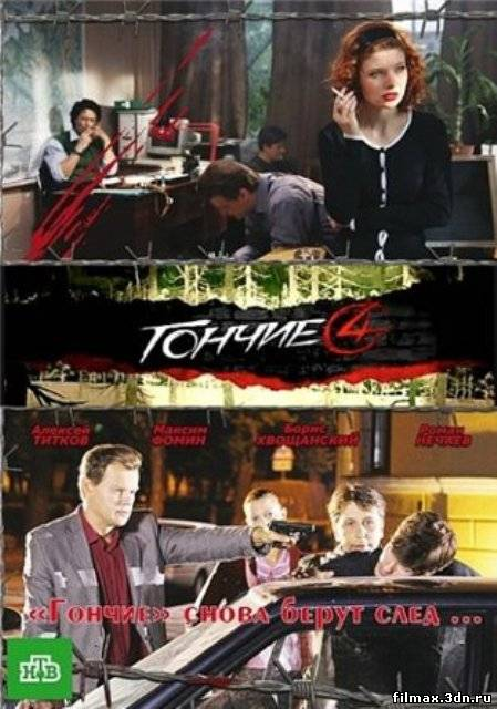 Гончі 4 (2012) Дивитися серіал онлайн (1,2,3,4 серія)