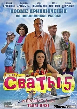 Сваты-5 (2011) 1-16 серии