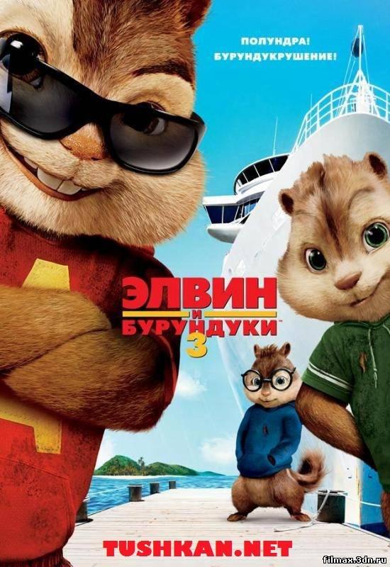 Елвін і бурундуки 3 (2011) Дивитись мультфільм онлайн
