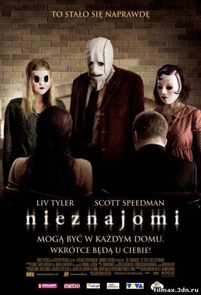 НЕЗНАЙОМЦІ Дивитися фільм онлайн смотреть фильм онлайн