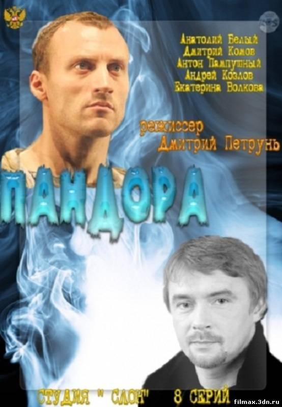Пандора (2012) Дивитись серіал онлайн
