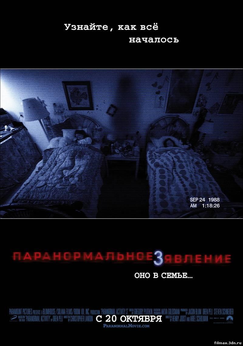 Паранормальне явище 3 Дивитися фільм онлайн смотреть фильм онлайн