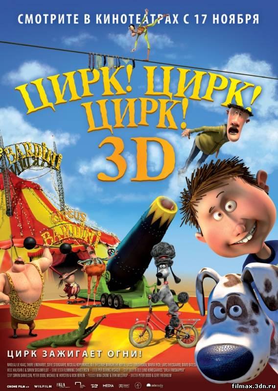 Цирк! Цирк! Цирк! (2012) Дивитись мультфільм онлайн