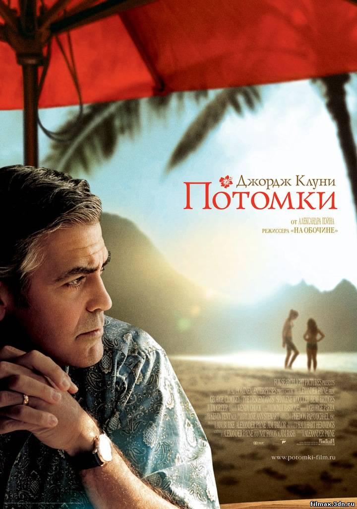 ПОТОМКИ Дивитися фільм онлайн