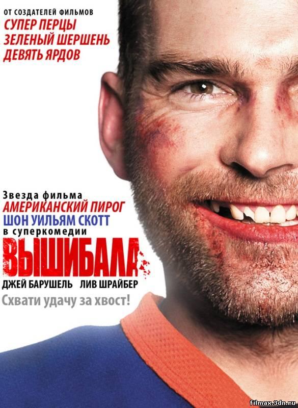 Вышибала (2012) Смотреть фильм онлайн