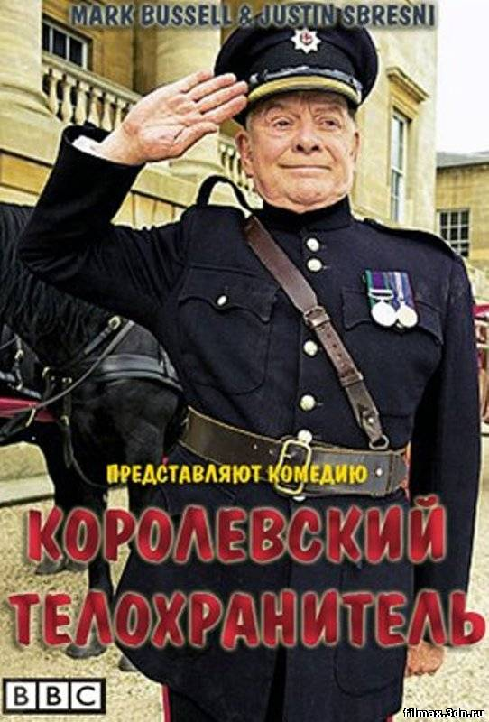 Королівський охоронець (2012) Дивитись серіал онлайн (1, 2 серія)