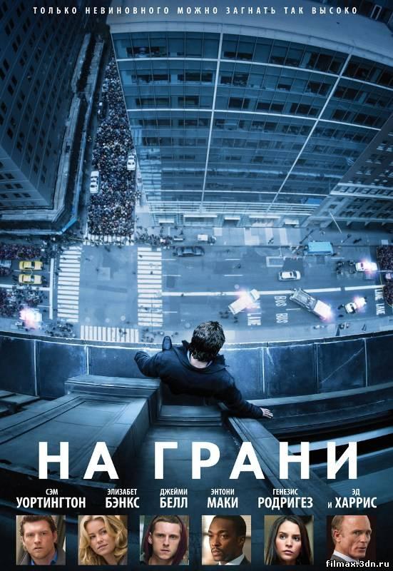 На грани (2012) Смотреть фильм онлайн