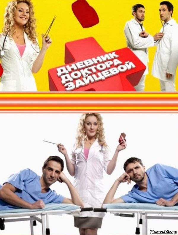 Щоденник доктора Зайцевої (2012) Дивитись серіал онлайн (10 серія)