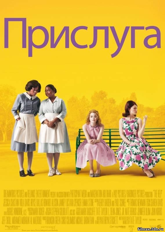 Прислуга (2011) Смотреть фильм онлайн