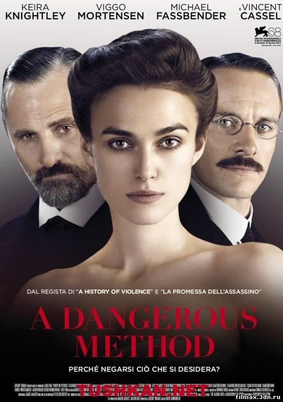 Небезпечний метод (2011) Дивитись фільм онлайн