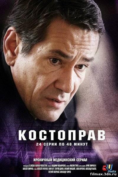 Костоправ (2012) Дивитись серіал онлайн (1 та 2 серія)