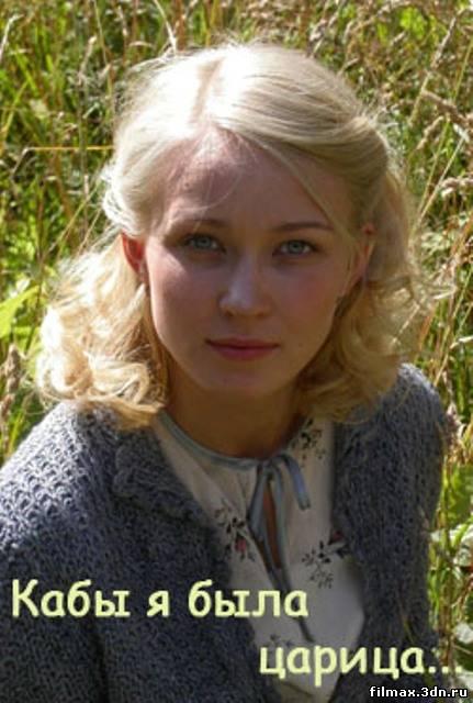 Якби я була цариця (2012) Дивитись серіал онлайн