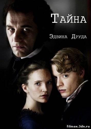 Таємниця Едвіна Друда (2012) Дивитись серіал онлайн (2 серія)