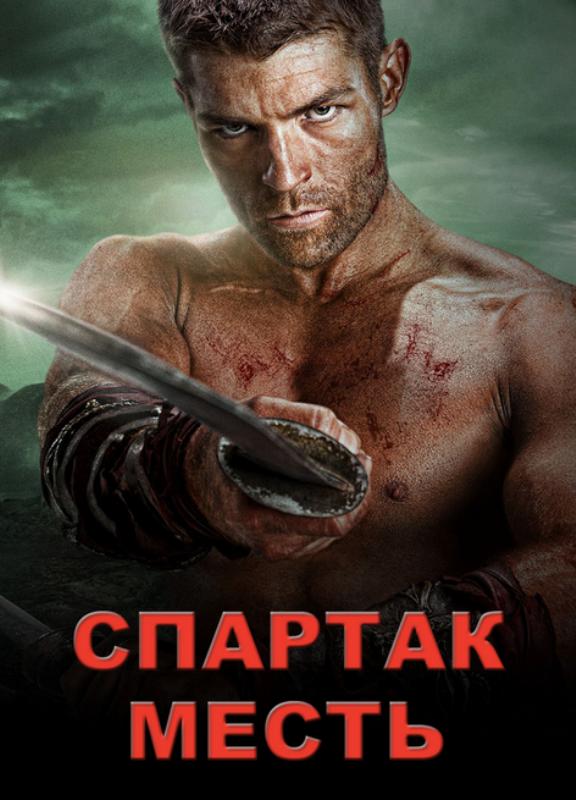спартак 3 сезон месть онлайн смотреть бесплатно: