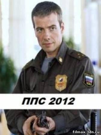 ППС (2012) Дивитись серіал онлайн (12 серія)