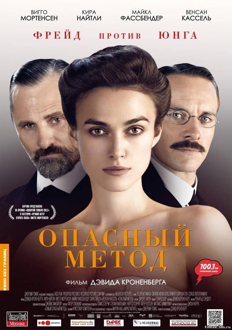 НЕБЕЗПЕЧНИЙ МЕТОД Дивитись фільм онлайн
