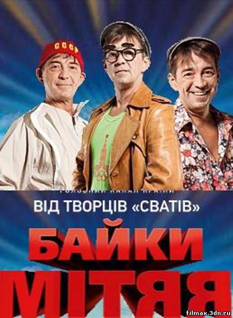 Байки Мітяя (2012) Дивитись серіал онлайн