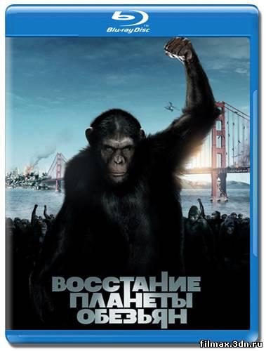 Восстание планеты [2011, США, Фантастика, боевик, триллер, драма, HDRip]