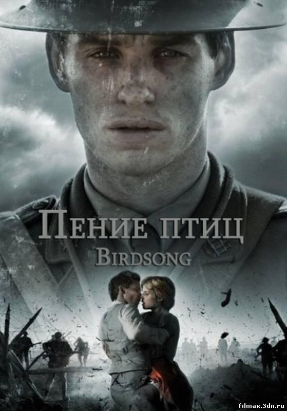 Спів птахів (2012) Дивитися серіал онлайн (2 серія)