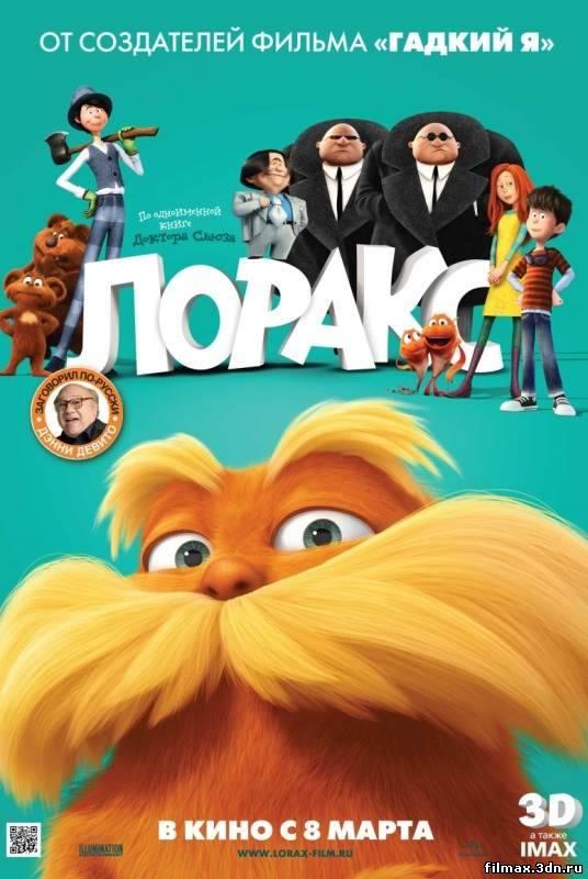 Лоракс (2012) Дивитись мультфільм онлайн