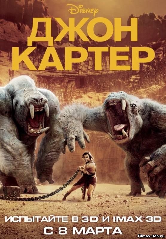 Джон Картер (2012) Дивитись фільм онлайн