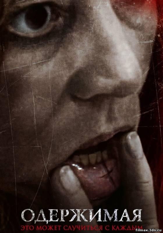 Одержима (2012) Дивитись фільм онлайн