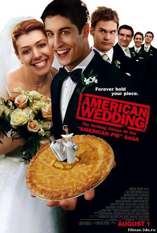 Американський пиріг 3: Весілля (2003) Дивитися фільм онлайн