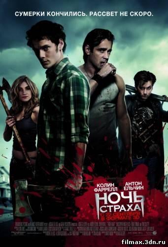 Ночь страха Fright Night [2011, США, Индия, ужасы, триллер, комедия, HDRip] Dub