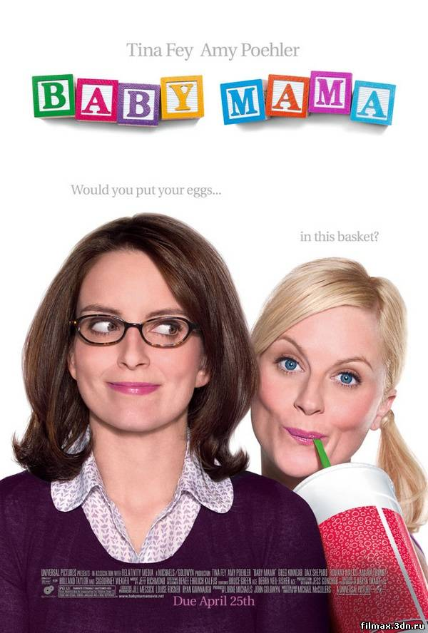 Смотреть ой мамочки дивитися фільм