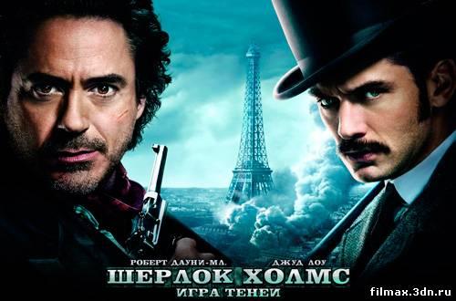 Скачать Шерлок Холмс Игра теней (2011) TS