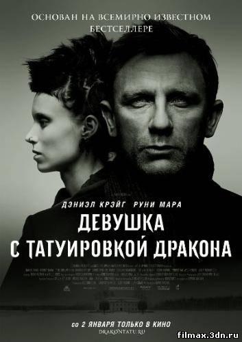 Скачать Девушка с татуировкой дракона (2011) DVDScr